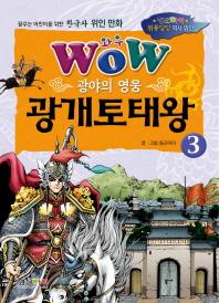 와우(Wow) 광야의 영웅 광개토태왕. 3