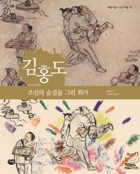 김홍도: 조선의 숨결을 그린 화가