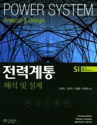 전력계통 해석 및 설계