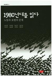 1980년대를 읽다: 노동과 표현의 문제