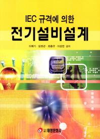 IEC 규격에 의한 전기설비설계