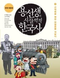용선생의 시끌벅적 한국사. 8: 근대화를 향한 첫걸음을 내딛다(2016-2017)