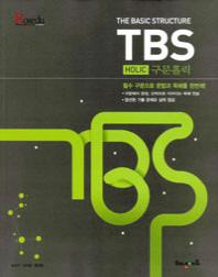 HOLIC TBS 구문홀릭