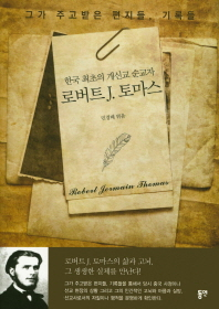 한국 최초의 개신교 순교사 로버트 J. 토마스