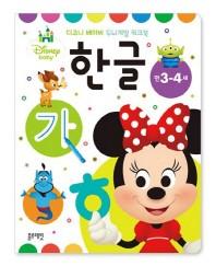 디즈니 베이비 두뇌계발 워크북: 한글(만3-4세)