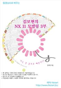 동영상으로 배우는 김보현의 NX 11 모델링 3부(DVD)