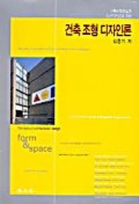 건축 조형 디자인론