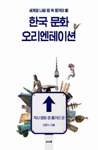 한국 문화 오리엔테이션: 역사 문화 큰 줄거리 편
