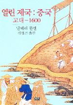 열린제국:중국(고대-1600)