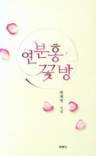 연분홍 꽃방