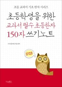 초등학생을 위한 교과서 필수 초등한자 150자 쓰기노트