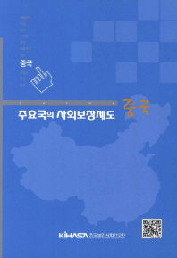 주요국의 사회보장제도: 중국
