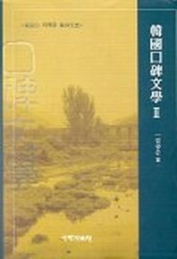 한국구비문학 2