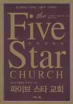파이브 스타 교회