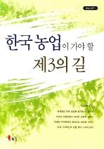 한국농업이 가야 할 제3의 길