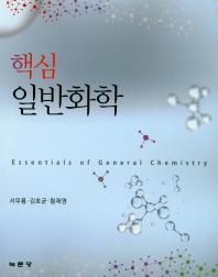 핵심 일반화학