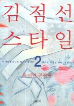 김점선 스타일 2