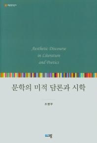 문학의 미적 담론과 시학