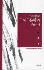 고려대학교 국어국문학과 60년사(1946-2006)