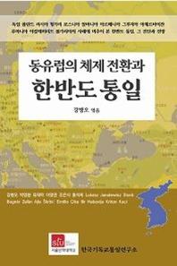 동유럽의 체제 전환과 한반도 통일