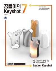 꿈돌이의 Keyshot 7