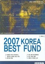 2007 KOREA BEST FUND (제7호)