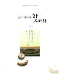 한국의 아름다운 찻자리