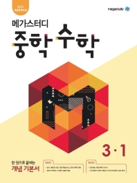 메가스터디 중학 수학 3-1(2021)