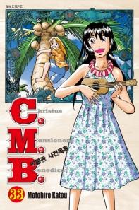 C M B 박물관 사건목록. 33