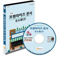 프랜차이즈 본사 주소록(2016)(CD)