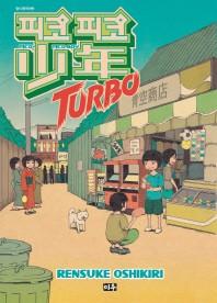 피코피코 소년 Turbo(터보)