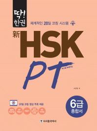 딱!한권 신 HSK PT 6급 종합서