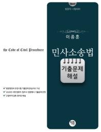 이종훈 민사소송법 기출문제 해설(2021)