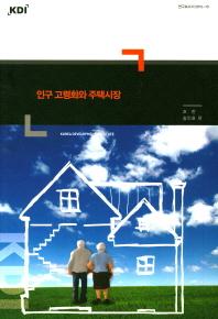 인구 고령화와 주택시장