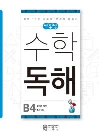 씨투엠 수학 독해 B4(초2~초3)