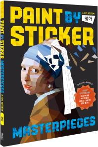 스티커 페인팅북(Paint By Sticker): 명화
