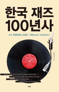 한국 재즈 100년사