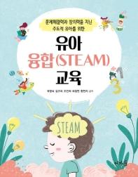 유아 융합(STEAM)교육