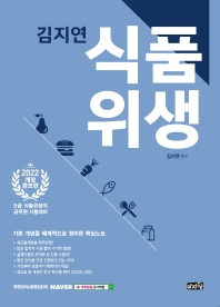 2022 김지연 식품위생