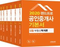 랜드프로 공인중개사 기본서 1,2차세트(2020)