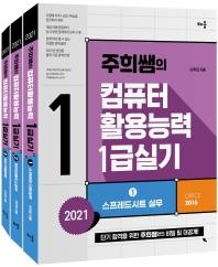 주희쌤의 컴퓨터활용능력 1급 실기 세트(오피스2016)(2021)