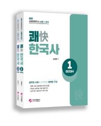 2022 쾌(快) 한국사 1~2권 세트