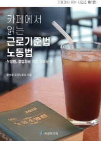 카페에서 읽는 근로기준법, 노동법
