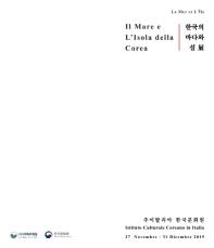 한국의 바다와 섬