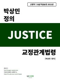 저스티스(justice) 교정관계법령(박상민 정의)(2021)