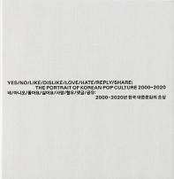 네/아니오/좋아요/싫어요/사랑/혐오/댓글/공유: 2000-2020년 한국 대중문화의 초상