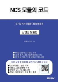 NCS 모듈의 코드