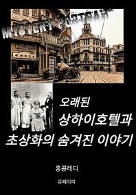 오래된 상하이호텔과 초상화의 숨겨진 이야기