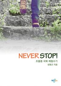 네버스탑(never stop, 조울증 극복 체험수기)