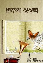 변주와 상상력_김영태